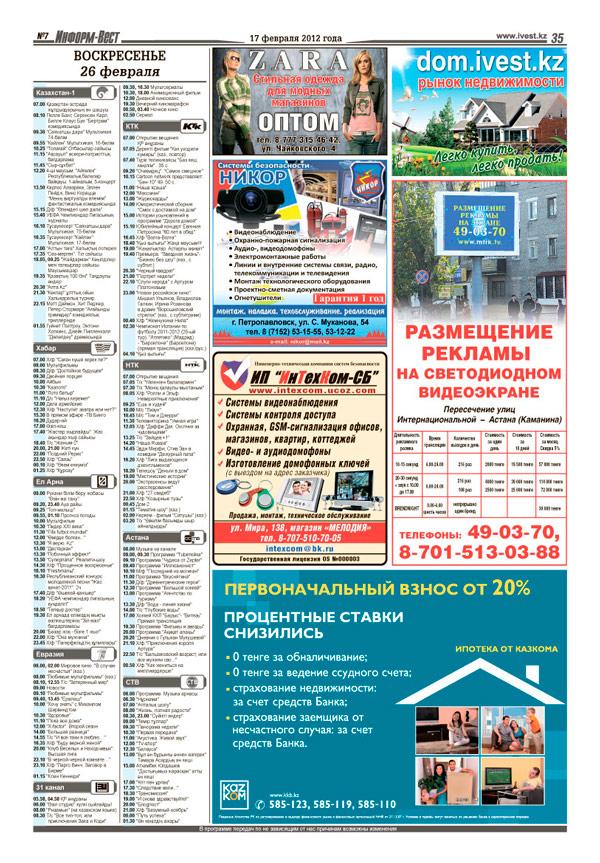 Информ вест петропавловск свежий выпуск объявления работа и учеба родительская доска объявлений в россии
