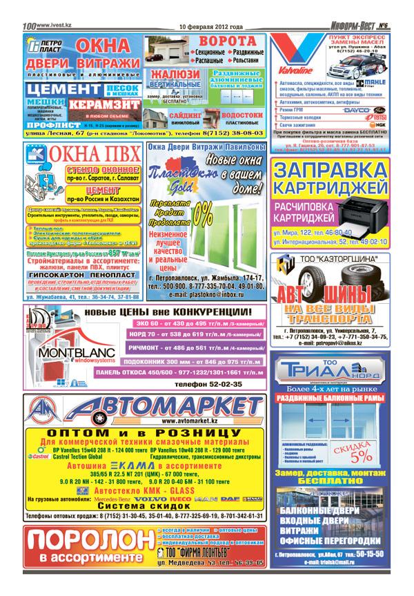 Информ вест работа в петропавловске ско свежие вакансии объявление о продаже коттеджа разместить