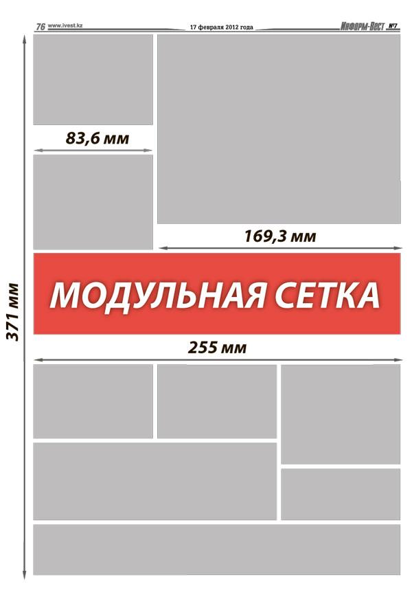 Дать объявление в газету петропавловска kz первоуральск хроника подать объявление телефон
